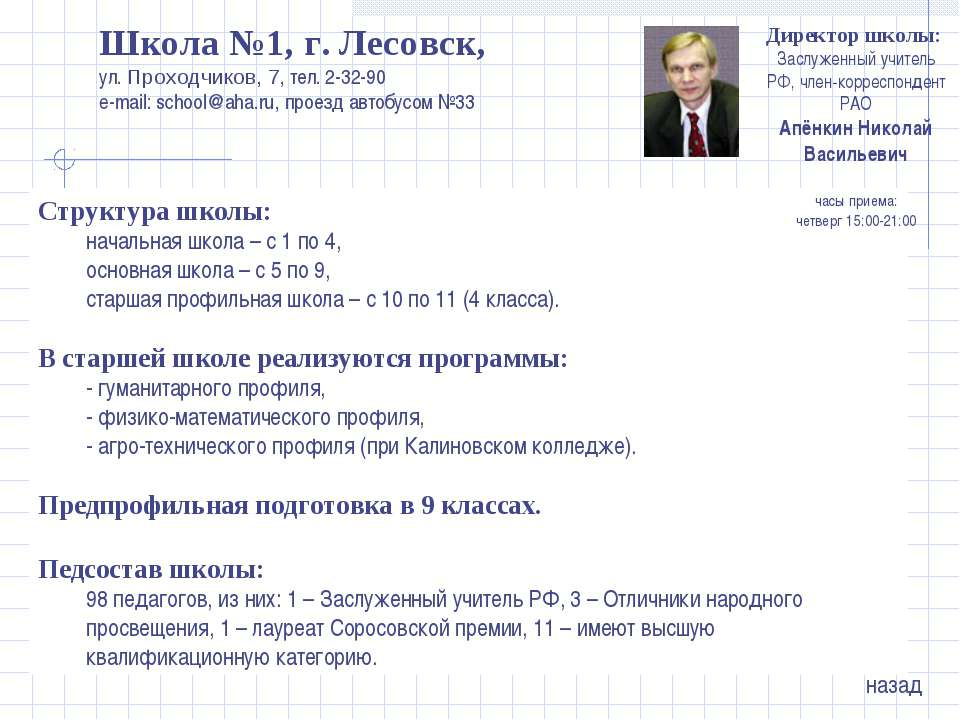 Школа №1, г. Лесовск, ул. Проходчиков, 7, тел. 2-32-90 e-mail: school@aha.ru,...
