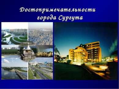 Достопримечательности города Сургута