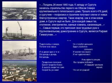 «…Полдень 26 июня 1965 года. К западу от Сургута началось строительство перво...