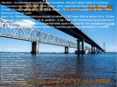 Возношение Мосты не делают… Их ставят. Их поднимают из глубин! И лишь потом п...
