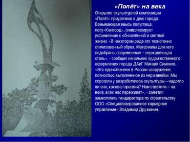 «Полёт» на века Открытие скульптурной композиции «Полёт» приурочено к дню гор...