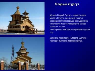 Старый Сургут Музей «Старый Сургут» - единственное место в Сургуте, где можно...