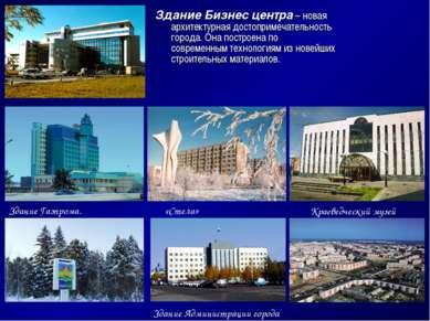 Здание Бизнес центра – новая архитектурная достопримечательность города. Она ...