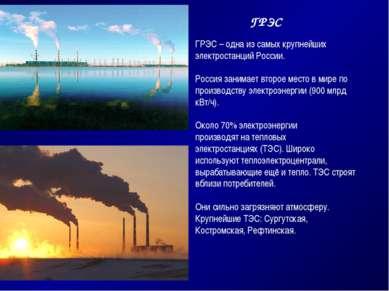 ГРЭС – одна из самых крупнейших электростанций России. Россия занимает второе...