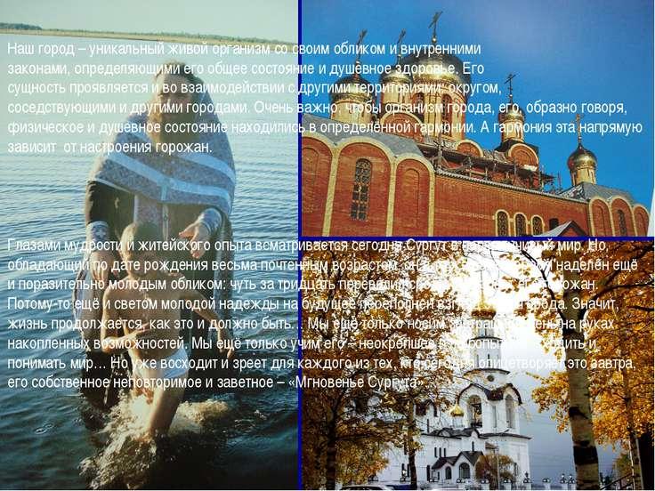 Наш город – уникальный живой организм со своим обликом и внутренними законами...