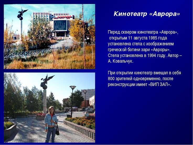 Кинотеатр «Аврора» Перед сквером кинотеатра «Аврора», открытым 11 августа 198...