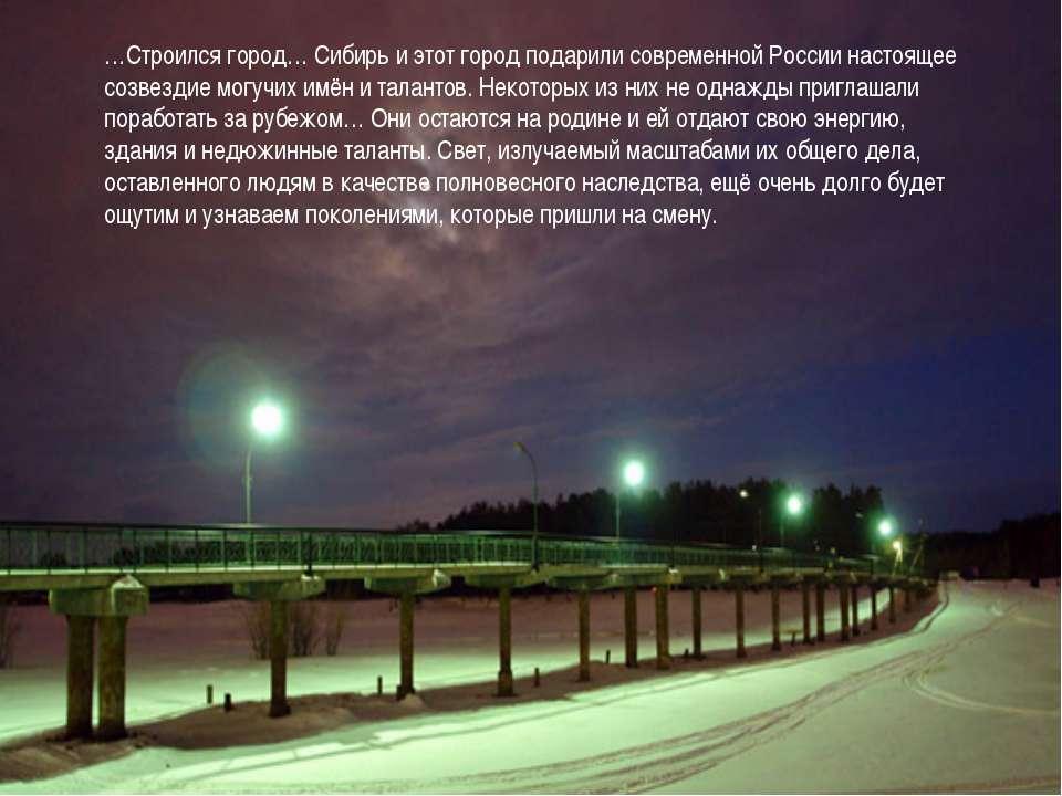 …Строился город… Сибирь и этот город подарили современной России настоящее со...