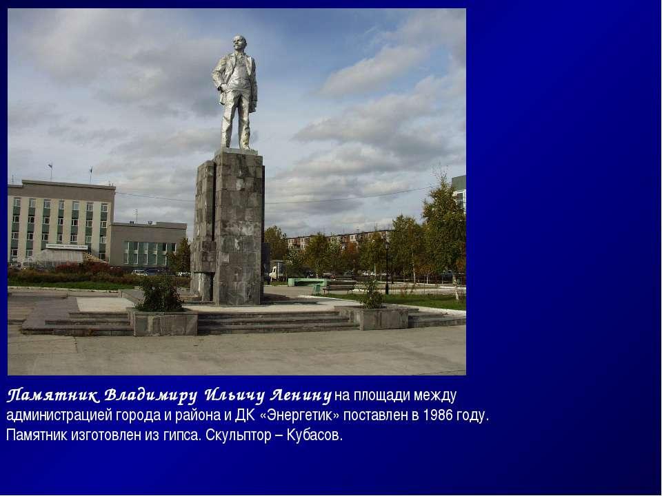 Памятник Владимиру Ильичу Ленину на площади между администрацией города и рай...