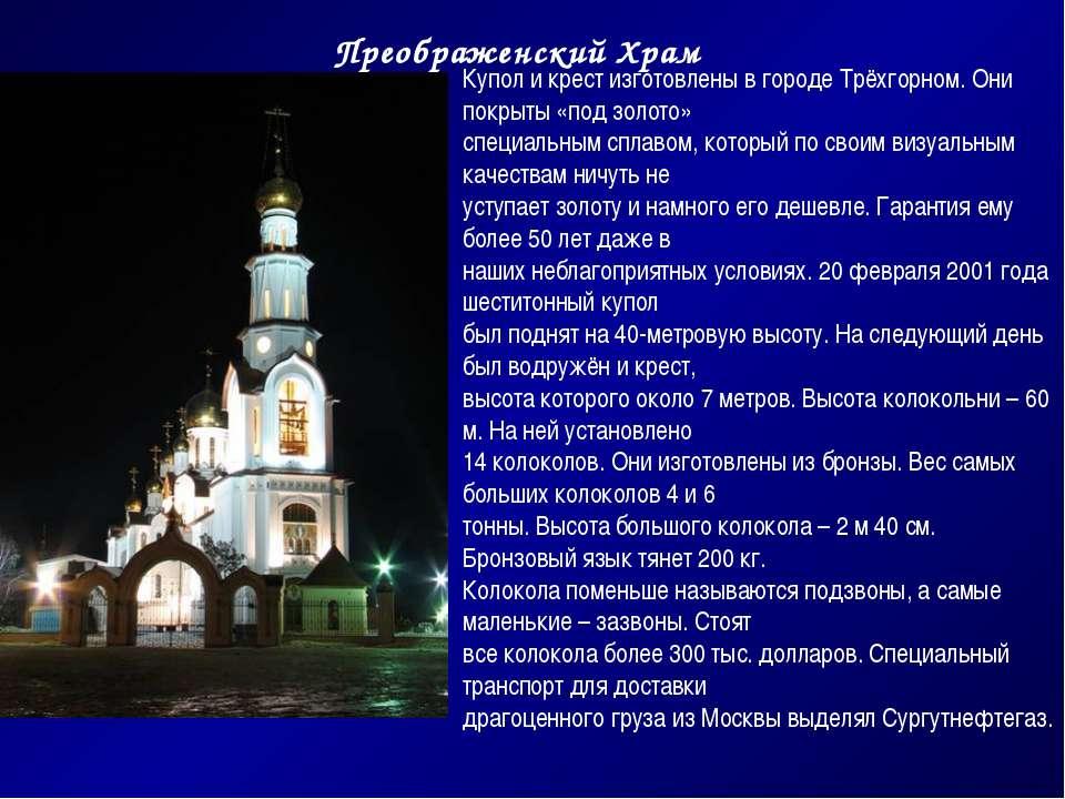 Купол и крест изготовлены в городе Трёхгорном. Они покрыты «под золото» специ...