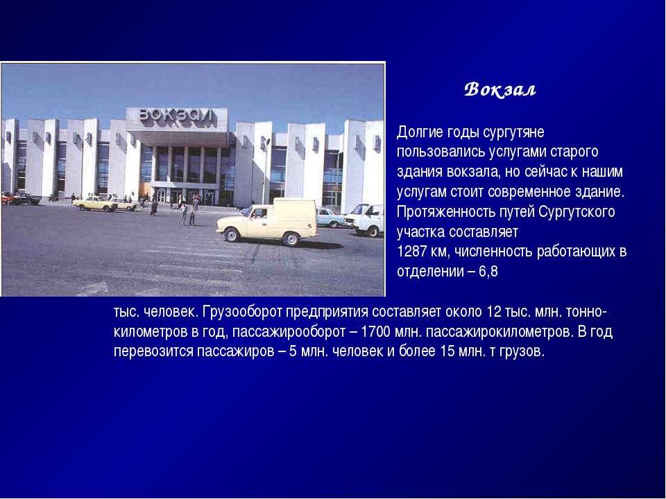 Вокзал Долгие годы сургутяне пользовались услугами старого здания вокзала, но...