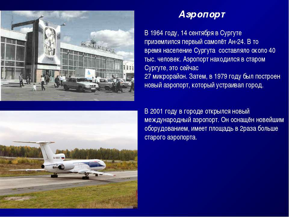 Аэропорт В 1964 году, 14 сентября в Сургуте приземлился первый самолёт Ан-24....