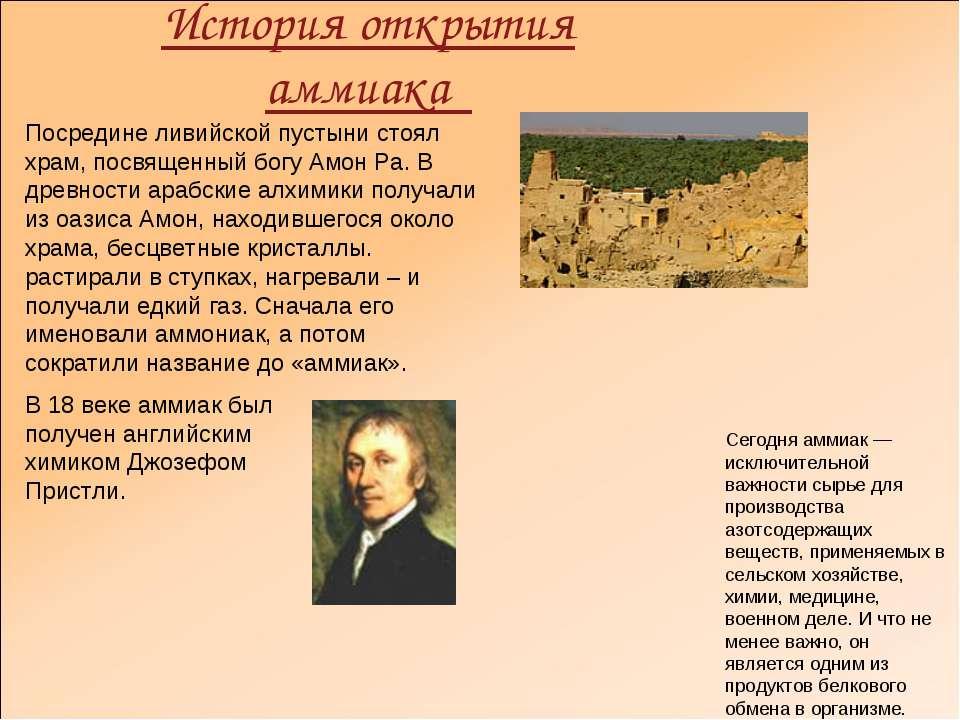 История открытия аммиака Посредине ливийской пустыни стоял храм, посвященный ...