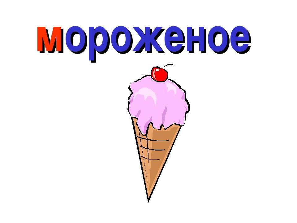 загадки с картинками про цветы детям мороженое также можно