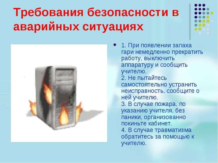 Требования безопасности в аварийных ситуациях 1. При появлении запаха гари не...