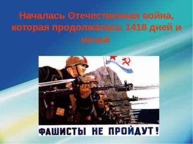 Началась Отечественная война, которая продолжалась 1418 дней и ночей
