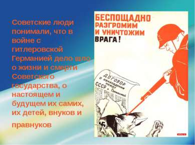 Советские люди понимали, что в войне с гитлеровской Германией дело шло о жизн...