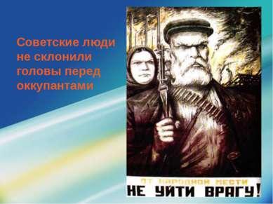 Советские люди не склонили головы перед оккупантами