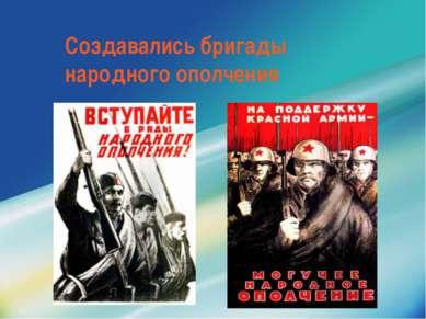 Создавались бригады народного ополчения
