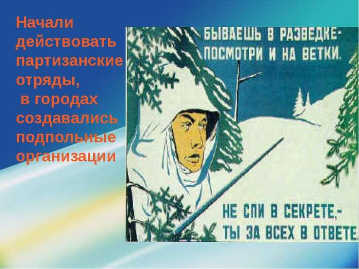 Начали действовать партизанские отряды, в городах создавались подпольные орга...