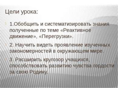 Цели урока: 1.Обобщить и систематизировать знания полученные по теме «Реактив...