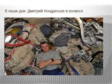 В наши дни. Дмитрий Кондратьев в космосе