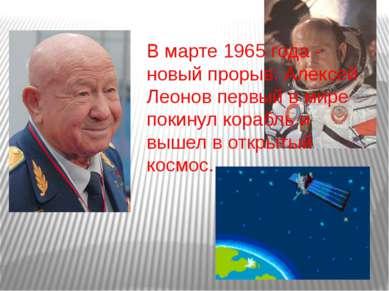 В марте 1965 года - новый прорыв: Алексей Леонов первый в мире покинул корабл...