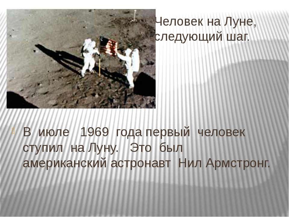 Человек на Луне, следующий шаг. В июле 1969 года первый человек ступил на Лун...