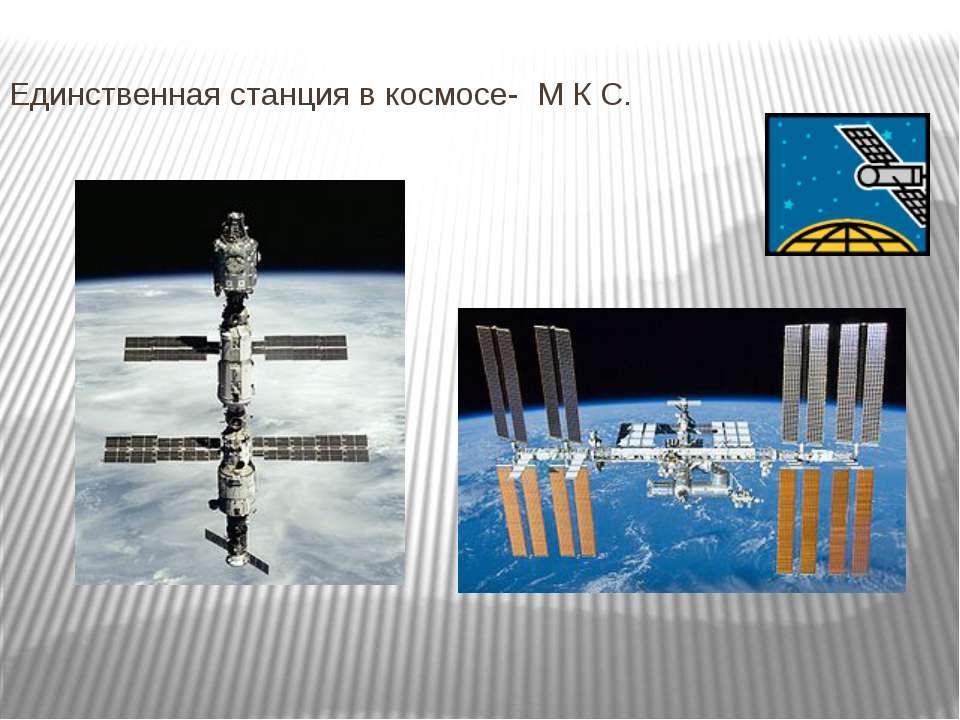 Единственная станция в космосе- М К С.