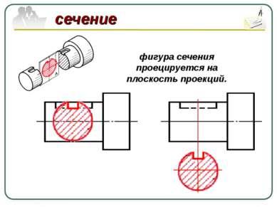 сечение фигура сечения проецируется на плоскость проекций.