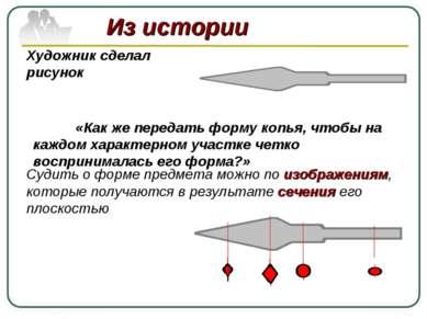 Из истории Художник сделал рисунок «Как же передать форму копья, чтобы на каж...