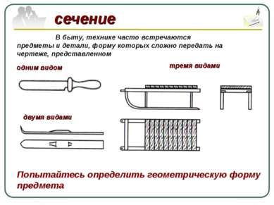 сечение В быту, технике часто встречаются предметы и детали, форму которых сл...