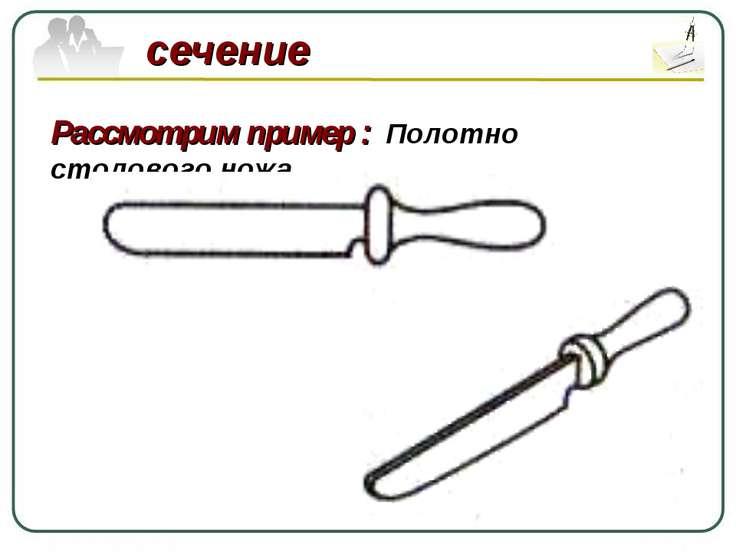 сечение Рассмотрим пример : Полотно столового ножа