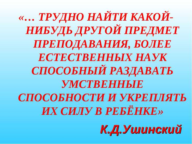 «… ТРУДНО НАЙТИ КАКОЙ-НИБУДЬ ДРУГОЙ ПРЕДМЕТ ПРЕПОДАВАНИЯ, БОЛЕЕ ЕСТЕСТВЕННЫХ ...