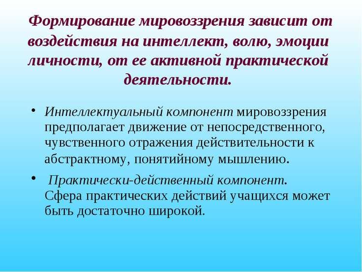 Формирование мировоззрения зависит от воздействия на интеллект, волю, эмоции ...