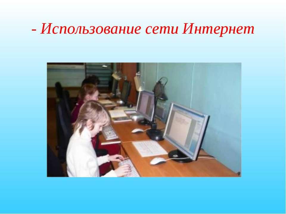 - Использование сети Интернет