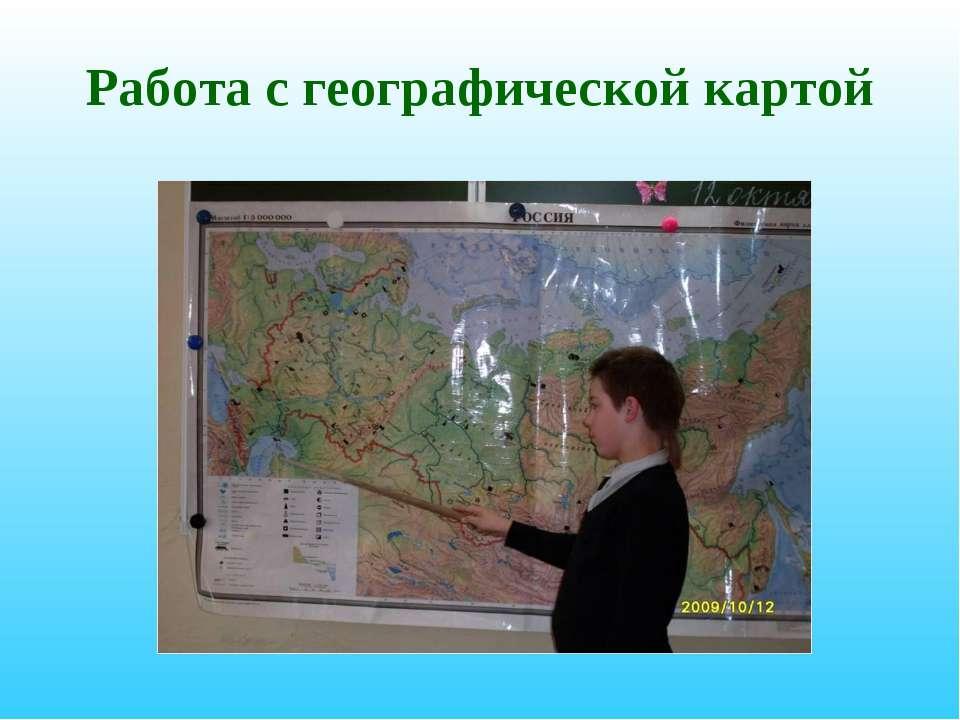 Работа с географической картой
