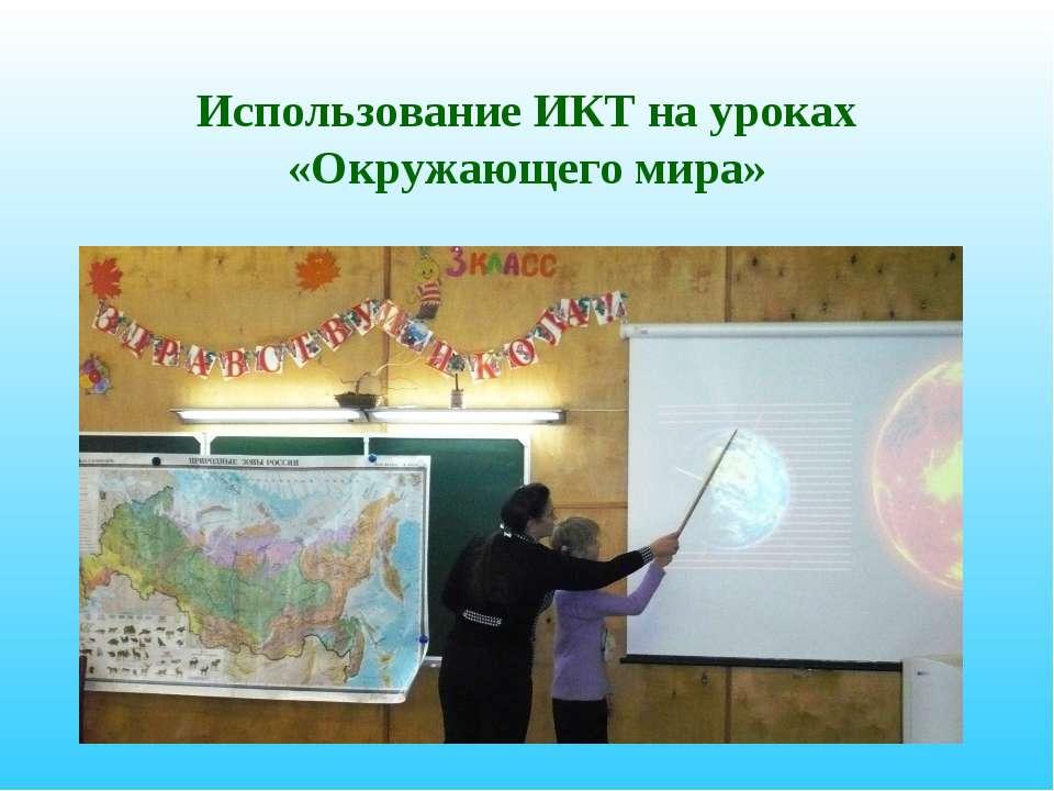 Использование ИКТ на уроках «Окружающего мира»