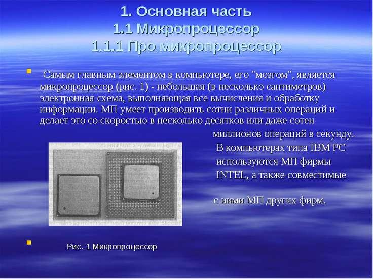 1. Основная часть 1.1 Микропроцессор 1.1.1 Про микропроцессор Самым главным э...