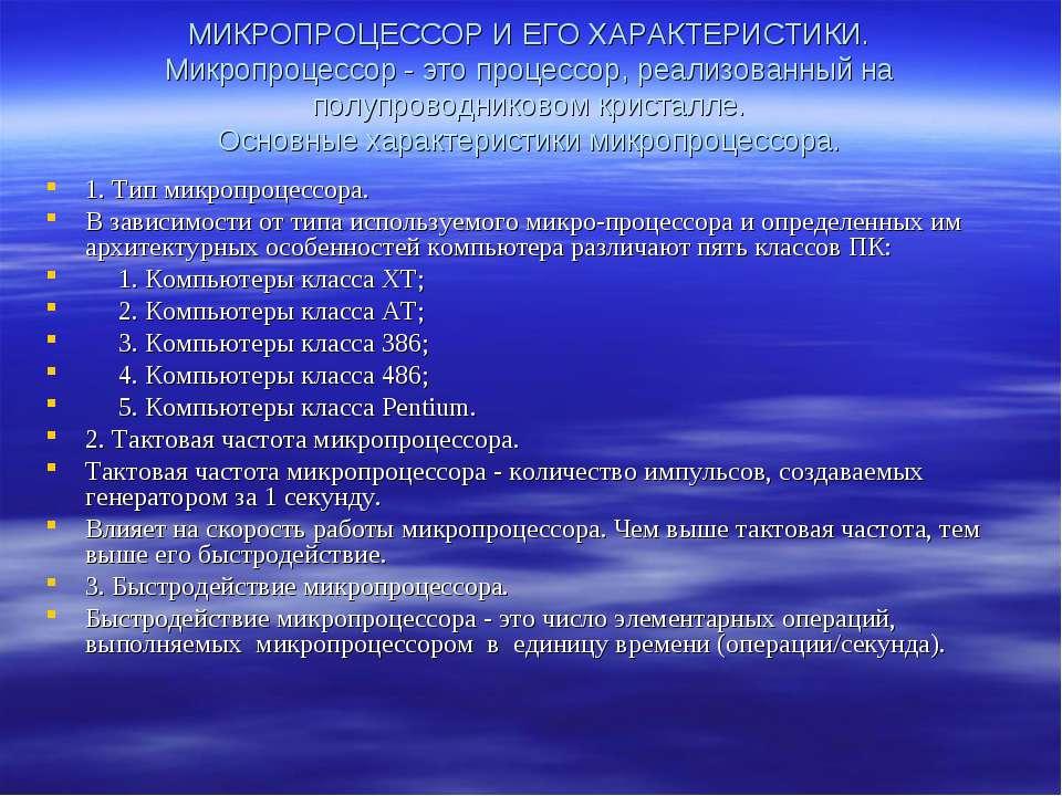 МИКРОПРОЦЕССОР И ЕГО ХАРАКТЕРИСТИКИ. Микpопpоцессоp - это пpоцессоp, pеализов...