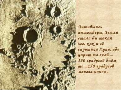 Лишившись атмосферы, Земля стала бы такая же, как и её спутница Луна, где цар...