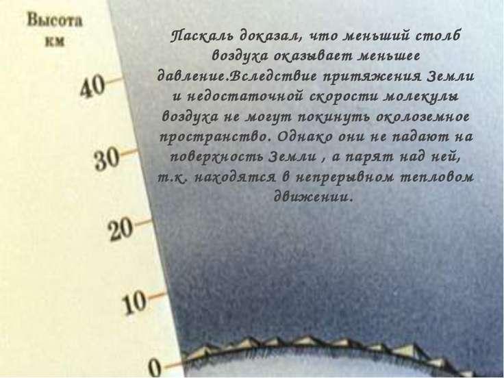 Паскаль доказал, что меньший столб воздуха оказывает меньшее давление.Вследст...