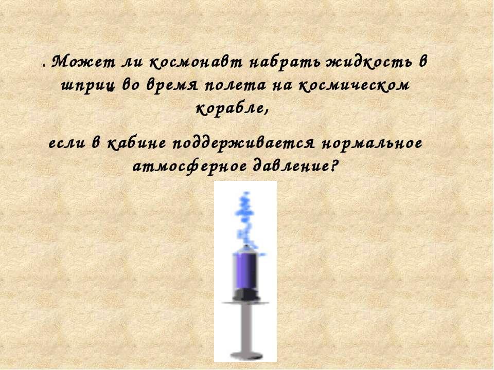 . Может ли космонавт набрать жидкость в шприц во время полета на космическом ...