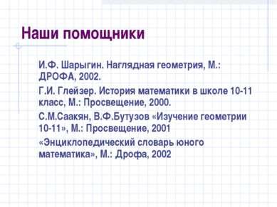 Наши помощники И.Ф. Шарыгин. Наглядная геометрия, М.: ДРОФА, 2002. Г.И. Глейз...
