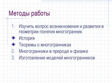 Методы работы Изучить вопрос возникновения и развития в геометрии понятия мно...