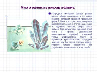 Многогранники в природе и физике. Природные минералы бывают разных цветов, об...