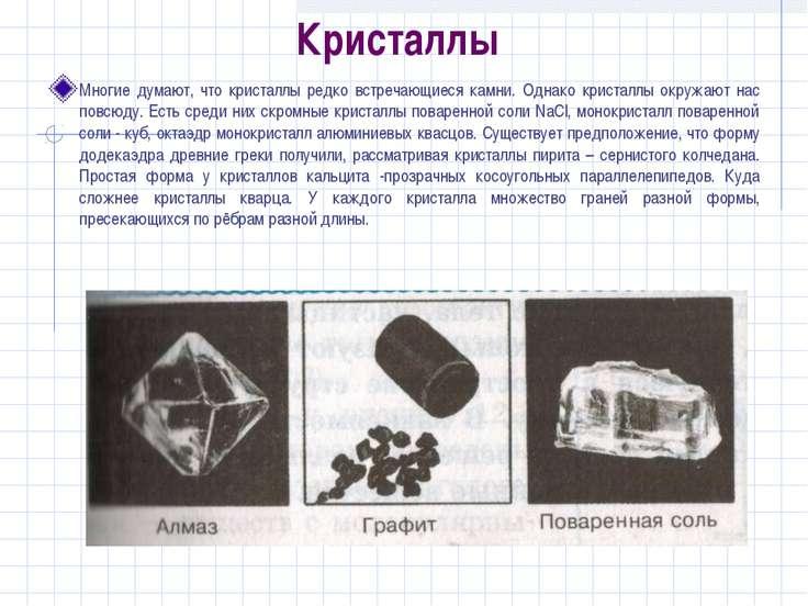 Кристаллы Многие думают, что кристаллы редко встречающиеся камни. Однако крис...