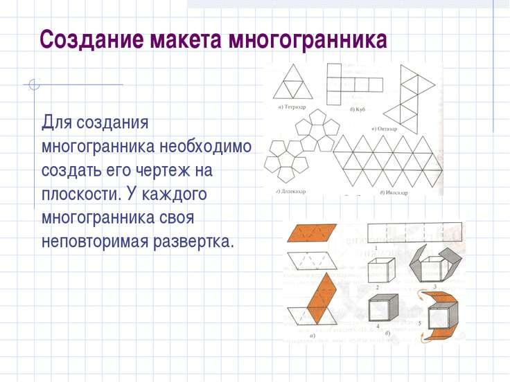 Создание макета многогранника Для создания многогранника необходимо создать е...