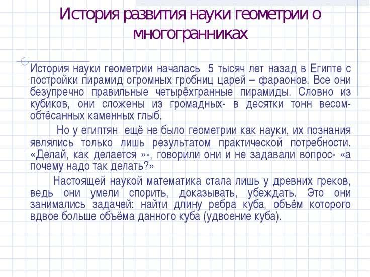 История развития науки геометрии о многогранниках История науки геометрии нач...