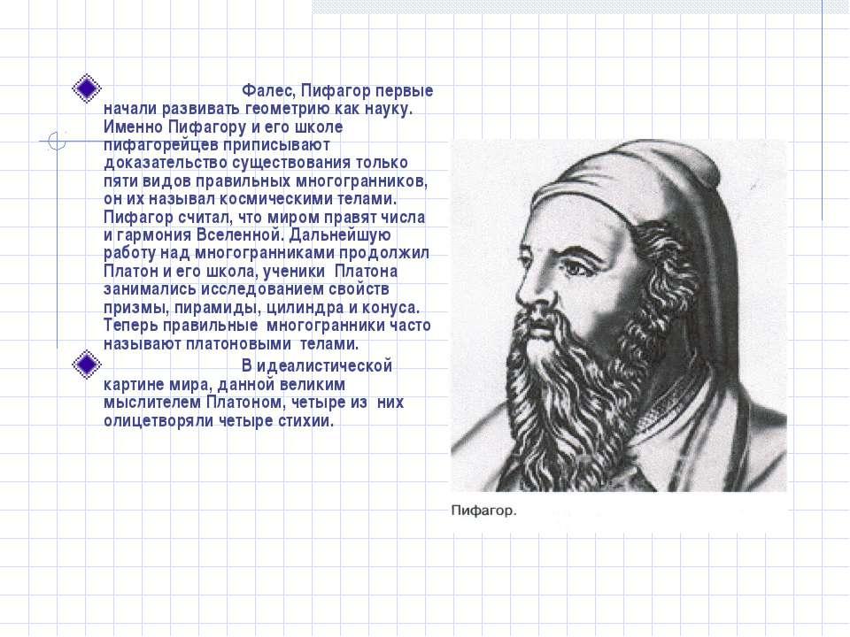 Фалес, Пифагор первые начали развивать геометрию как науку. Именно Пифагору и...