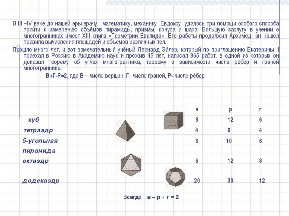 В III –IV веке до нашей эры врачу, математику, механику Евдоксу удалось при п...